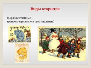 Виды открыток 1)Художественные (репродукционные и оригинальные)