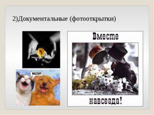 2)Документальные (фотооткрытки)
