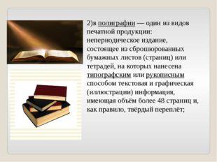 2)в полиграфии— один из видов печатной продукции: непериодическое издание, с