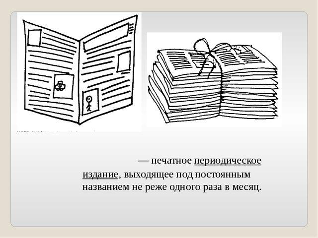 Газе́та — печатное периодическое издание, выходящее под постоянным названием...