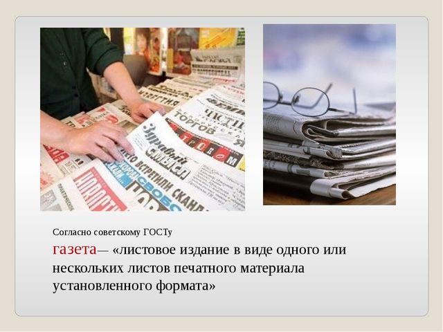 Согласно советскому ГОСТу газета— «листовое издание в виде одного или нескол...