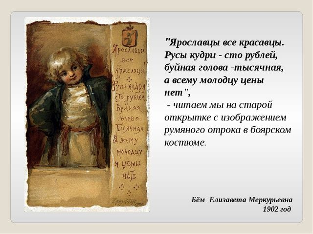 """""""Ярославцы все красавцы. Русы кудри - сто рублей, буйная голова -тысячная, а..."""