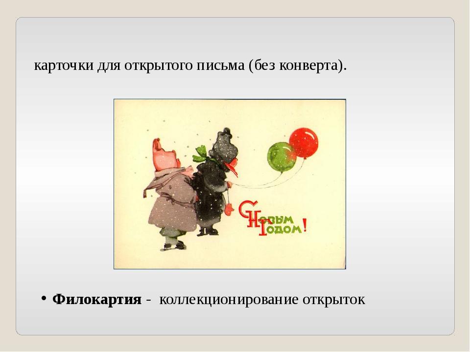 Откры́тка (откры́тое письмо́)— особый вид почтовой карточки для открытого пи...