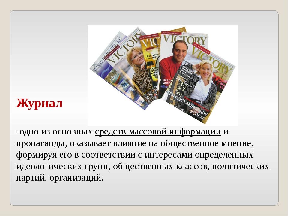 Журнал -одно из основных средств массовой информации и пропаганды, оказывает...
