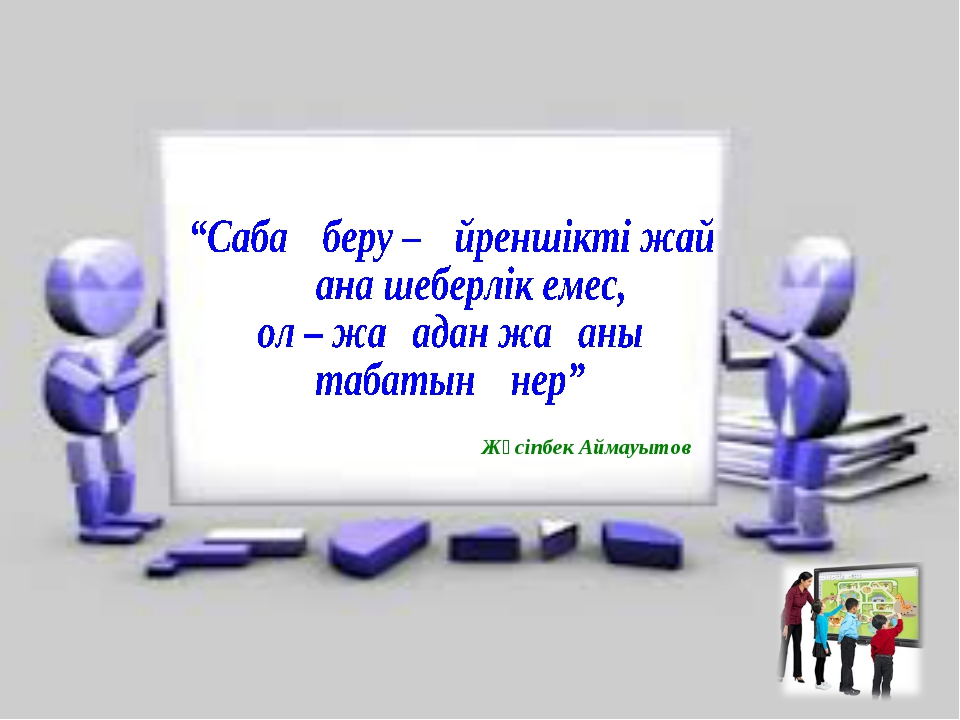 Жүсіпбек Аймауытов