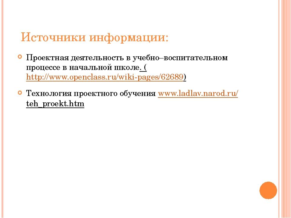 Источники информации: Проектная деятельность в учебно–воспитательном процесс...