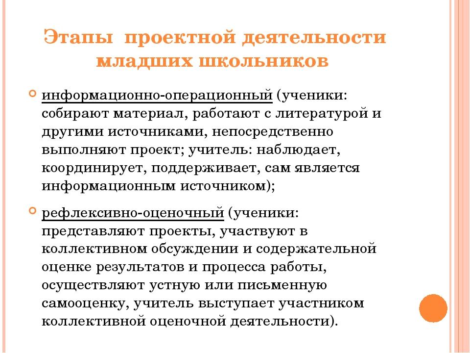 Этапы проектной деятельности младших школьников информационно-операционный (у...