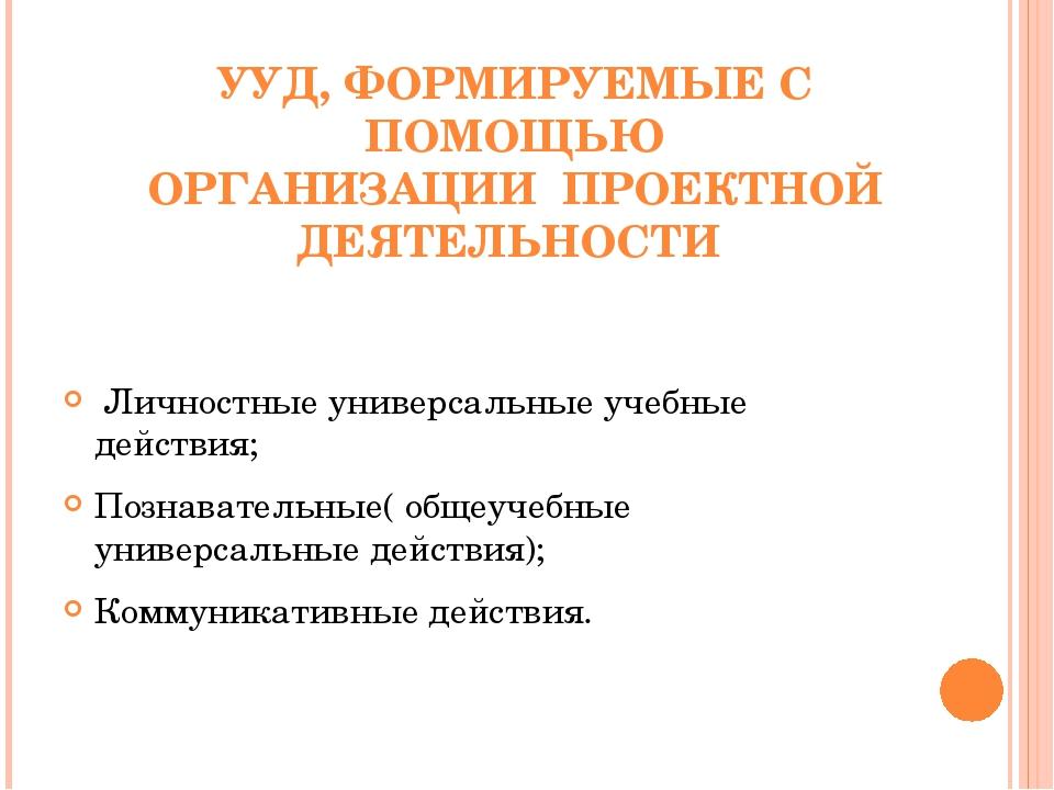 Личностные универсальные учебные действия; Познавательные( общеучебные униве...