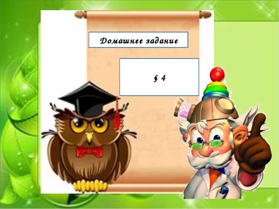 Домашнее задание § 4