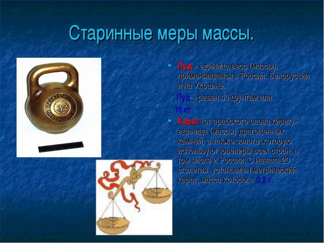 Старинные меры массы. Пуд - единица веса (массы), применявшаяся в России, Бел...