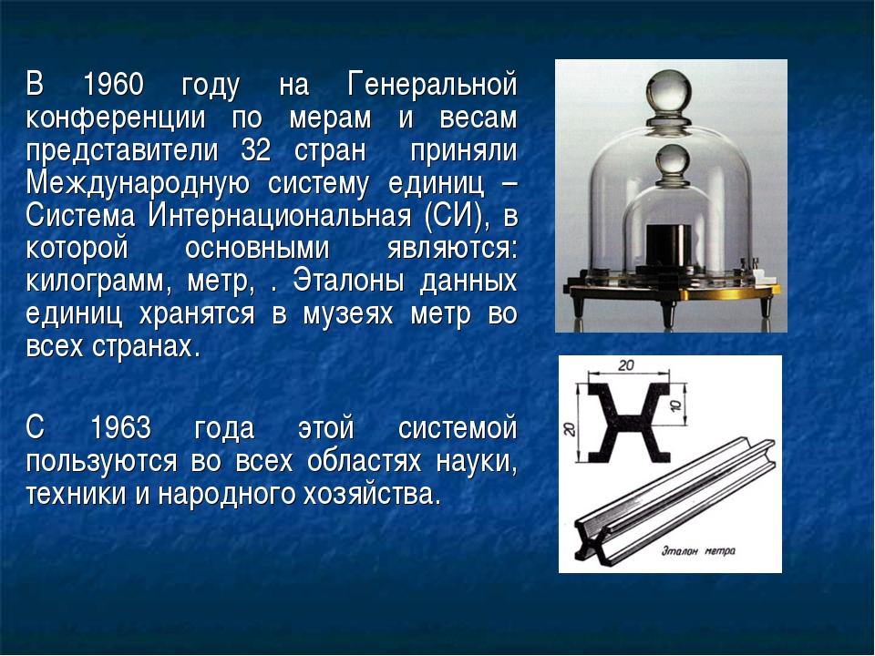 В 1960 году на Генеральной конференции по мерам и весам представители 32 стр...