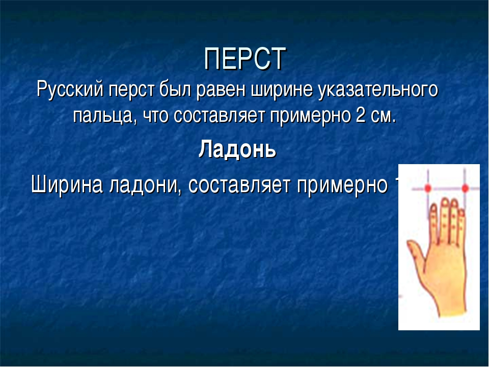 ПЕРСТ Русский перст был равен ширине указательного пальца, что составляет при...