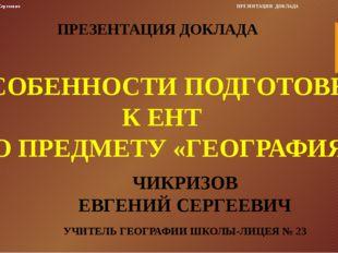 ЧИКРИЗОВ ЕВГЕНИЙ СЕРГЕЕВИЧ УЧИТЕЛЬ ГЕОГРАФИИ ШКОЛЫ-ЛИЦЕЯ № 23 ПРЕЗЕНТАЦИЯ ДОК