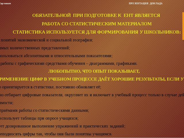 ОБЯЗАТЕЛЬНОЙ ПРИ ПОДГОТОВКЕ К ЕНТ ЯВЛЯЕТСЯ РАБОТА СО СТАТИСТИЧЕСКИМ МАТЕРИАЛО...