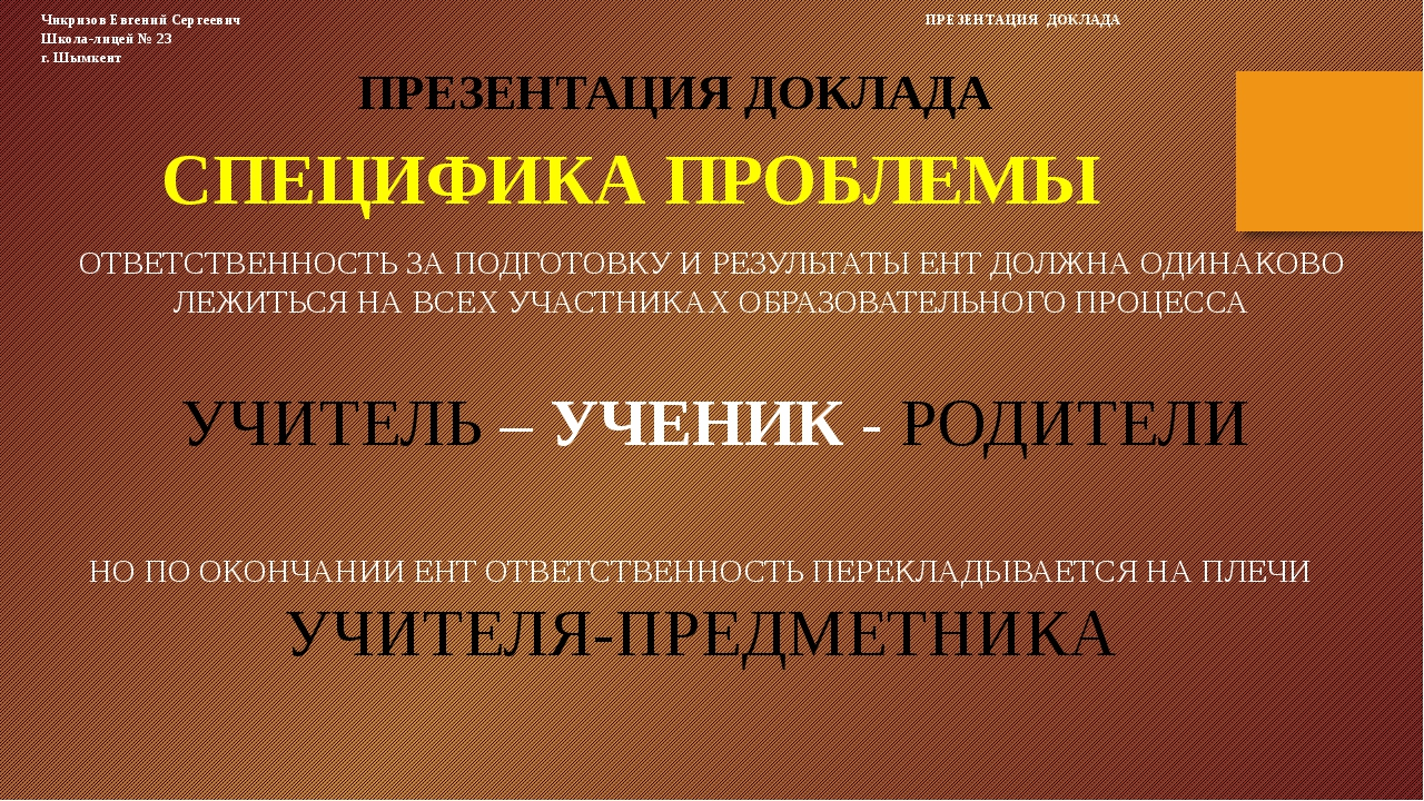 ПРЕЗЕНТАЦИЯ ДОКЛАДА СПЕЦИФИКА ПРОБЛЕМЫ ОТВЕТСТВЕННОСТЬ ЗА ПОДГОТОВКУ И РЕЗУЛЬ...