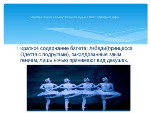Краткое содержание балета: лебеди(принцесса Одетта с подругами), заколдованны