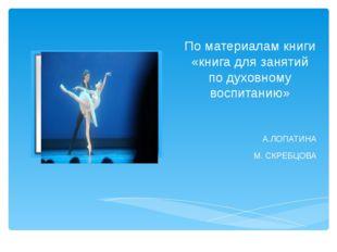 По материалам книги «книга для занятий по духовному воспитанию» А.ЛОПАТИНА М.