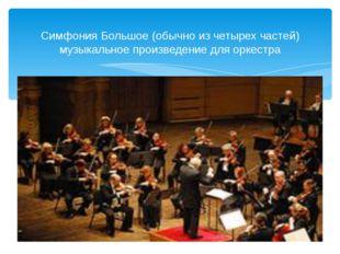 Симфония Большое (обычно из четырех частей) музыкальное произведение для орк