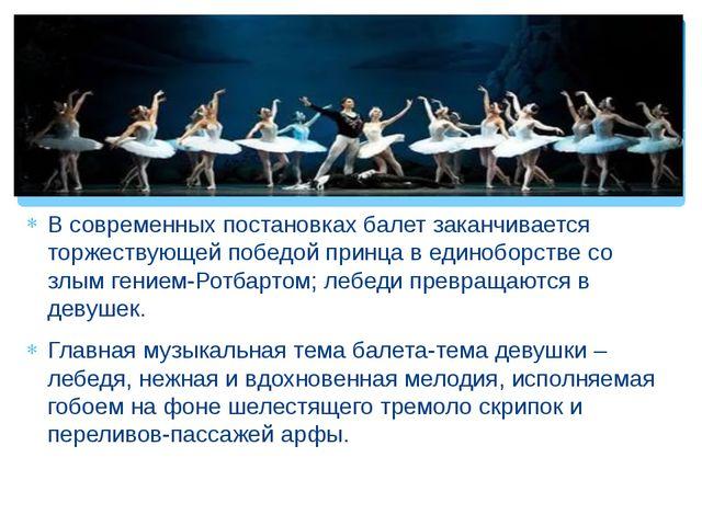 В современных постановках балет заканчивается торжествующей победой принца в...