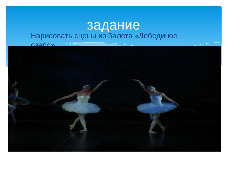 Нарисовать сцены из балета «Лебединое озеро» задание