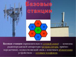 Базовая станция (применительно к сотовой связи) — комплекс радиопередающей ап
