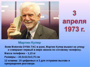 Мартин Купер Взяв Motorola DYNA-TAC в руки, Мартин Купер вышел на улицу и сов