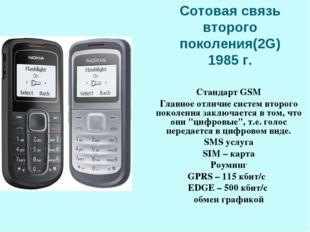 Сотовая связь второго поколения(2G) 1985 г. Стандарт GSM Главное отличие сист