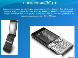 Сотовая связь третьего поколения(3G) +. Системы работают на следующих скорост