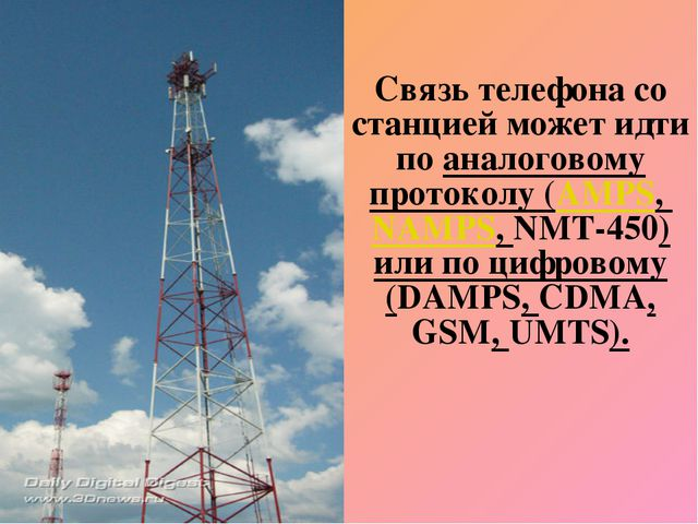 Связь телефона со станцией может идти по аналоговому протоколу (AMPS, NAMPS,...