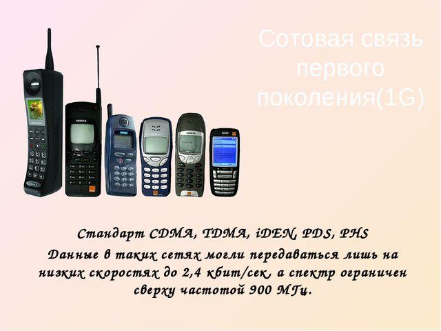 Сотовая связь первого поколения(1G) Стандарт CDMA, TDMA, iDEN, PDS, PHS Данны...