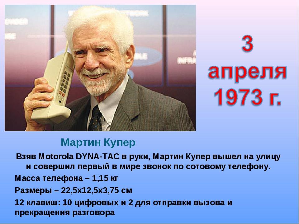 Мартин Купер Взяв Motorola DYNA-TAC в руки, Мартин Купер вышел на улицу и сов...
