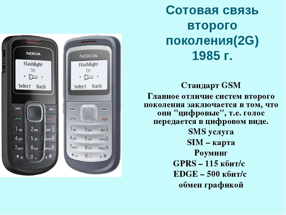 Сотовая связь второго поколения(2G) 1985 г. Стандарт GSM Главное отличие сист...