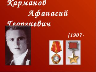 Карманов Афанасий Георгиевич (1907-1941)