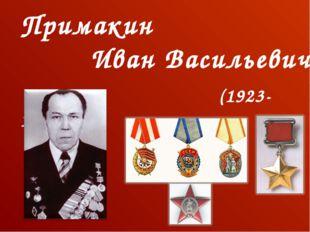 Примакин Иван Васильевич (1923-1982)