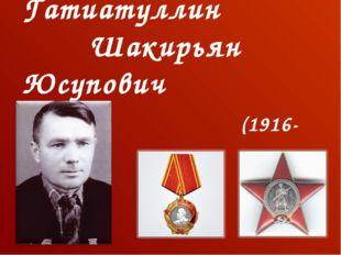 Гатиатуллин Шакирьян Юсупович (1916-1972)