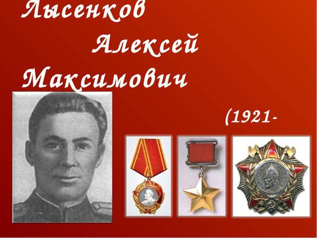Лысенков Алексей Максимович (1921-1945)
