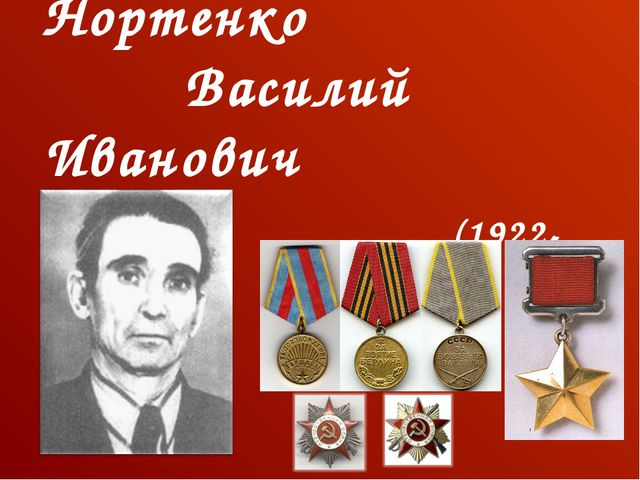 Нортенко Василий Иванович (1922-2003)