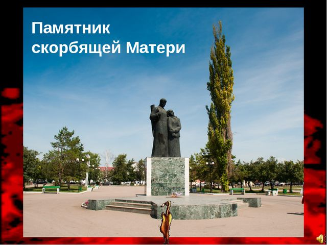 Памятник скорбящей Матери