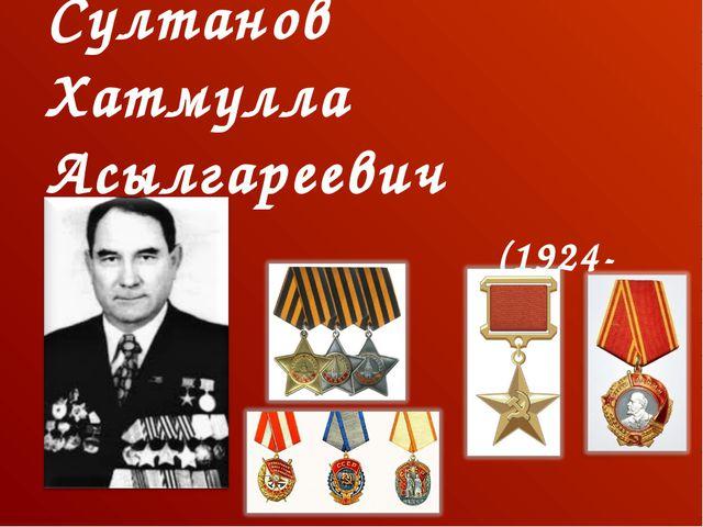 Султанов Хатмулла Асылгареевич (1924-1994)