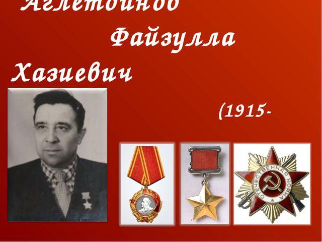 Аглетдинов Файзулла Хазиевич (1915-1988)