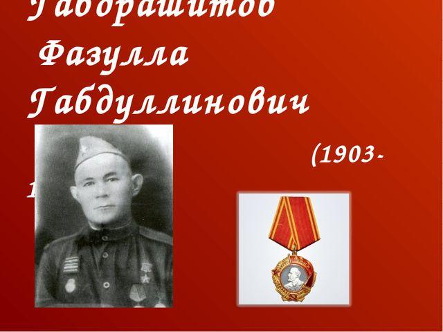 Габдрашитов Фазулла Габдуллинович (1903-1975)