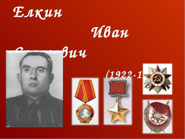 Елкин Иван Сергеевич (1922-1991)