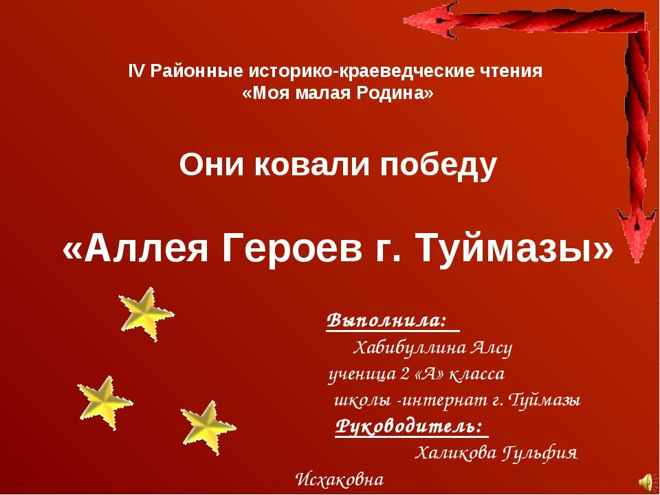 IV Районные историко-краеведческие чтения «Моя малая Родина» Они ковали побе...