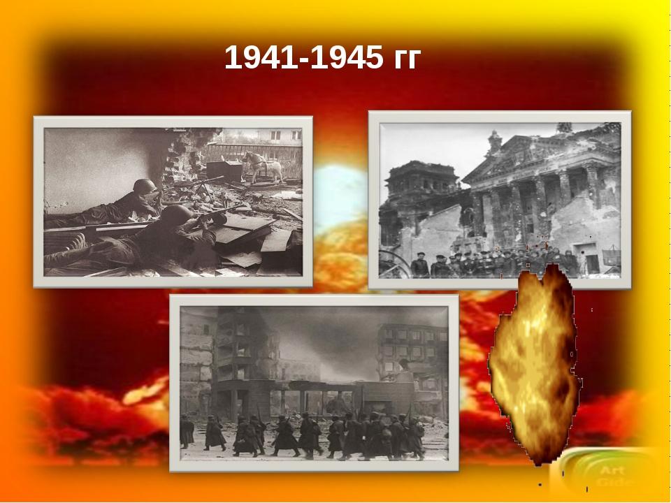 1941-1945 гг