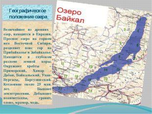 Географическое положение озера Величайшее из древних озер, находится в Еврази