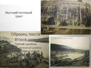 Якутский почтовый тракт