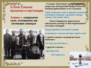 3.Село Еланка: прошлое и настоящее Станцию образовали четыре ямщика, среди ни
