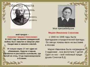 мой предок – Соколов Гавриил Николаевич В 1922 году во время гражданской вой