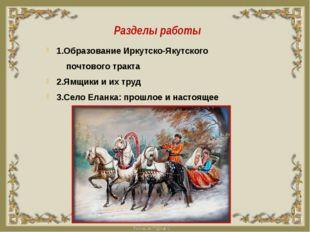 Разделы работы 1.Образование Иркутско-Якутского почтового тракта 2.Ямщики и и