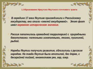 1.Образование Иркутско-Якутского почтового тракта В середине 17 века Якутию